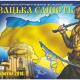 Козацька Єдність