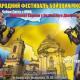 Міжнародний фестиваль бойових мистецтв