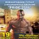 Міжнародний турнір з Козацького Двобою «PRIDE — 2016»