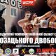 Відкритий Чемпіонат Київської області 2020