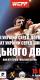 Кубок України серед дорослих та Чемпіонат України серед учнів 2020