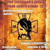 ЗОЛОТА БУЛАВА - 2013
