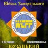 Всеукраинский турнир