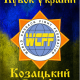 Кубок України
