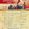 XIX Міжнародний фестиваль