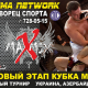 WORLD MMA NETWORK «MAXMIX»