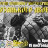 Чемпіонат міста Кривий Ріг