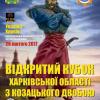 Регіональні відбіркові турніри до Кубка України