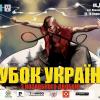 Кубок України 2018