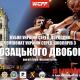 Кубок України серед дорослих та Чемпіонат України серед школярів 2020