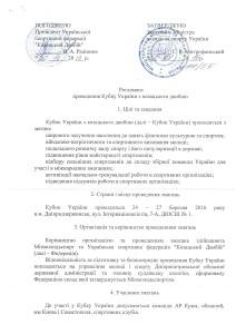 Регламент КУ Дніпродзержинськ 2016 1