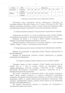 Регламент КУ Дніпродзержинськ 2016 3