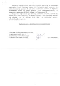 Регламент КУ Дніпродзержинськ 2016 4