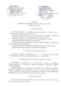 Регламент ЧУ Дніпродзержинськ 2016 1