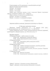Регламент ЧУ Дніпродзержинськ 2016 2
