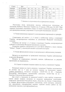 Регламент ЧУ Дніпродзержинськ 2016 3