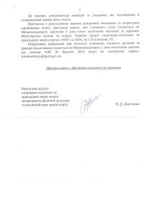 Регламент ЧУ Дніпродзержинськ 2016 4
