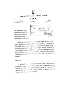 ЄСК з козацького двобою зіз змінами від 15.07.2016_Страница_1