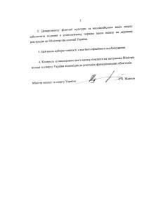 ЄСК з козацького двобою зіз змінами від 15.07.2016_Страница_2