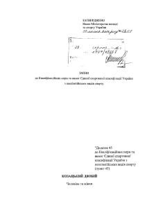 ЄСК з козацького двобою зіз змінами від 15.07.2016_Страница_3