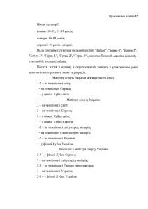 ЄСК з козацького двобою зіз змінами від 15.07.2016_Страница_4
