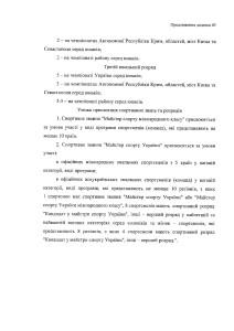 ЄСК з козацького двобою зіз змінами від 15.07.2016_Страница_6